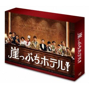 <DVD> 崖っぷちホテル! DVD-BOX