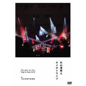 【DVD】 杉山清貴&オメガトライブ / The open air live  High&High 2018