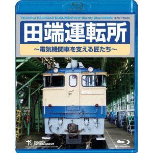 <BLU-R> 田端運転所~電気機関車を支える匠たち~