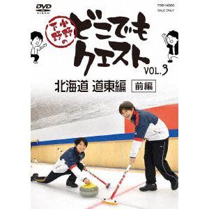 【DVD】 小野下野のどこでもクエスト VOL.3