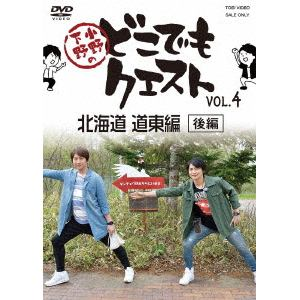 【DVD】 小野下野のどこでもクエスト VOL.4