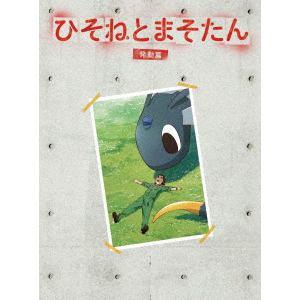 <BLU-R> ひそねとまそたん Blu-ray BOX 発動篇(特装版)