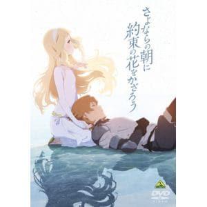 【DVD】さよならの朝に約束の花をかざろう(通常版)