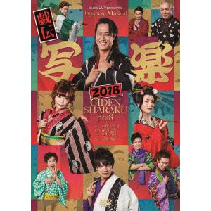 <DVD> cube20thpresents JapaneseMusical『戯伝写楽2018』