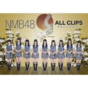 【DVD】NMB48 ALL CLIPS -黒髮から欲望まで-
