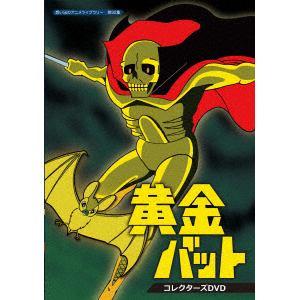 <DVD> 想い出のアニメライブラリー 第92集 黄金バット コレクターズDVD