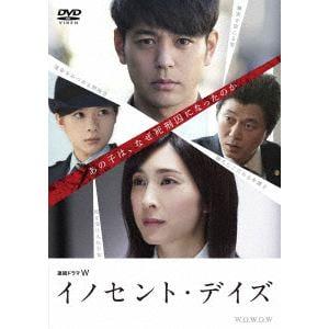 <DVD> 連続ドラマW イノセント・デイズ DVD-BOX