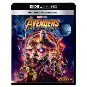 【4K ULTRA HD】アベンジャーズ/インフィニティ・ウォー 4K UHD MovieNEX(4K ULTRA HD+3Dブルーレイ+ブルーレイ)