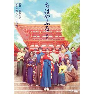 <BLU-R> ちはやふる -結び- 通常版 Blu-ray&DVDセット