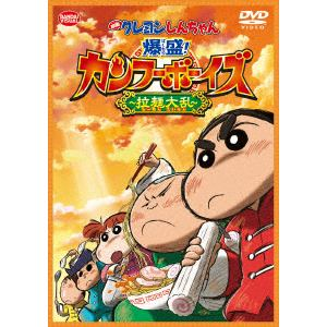 <DVD> 映画 クレヨンしんちゃん 爆盛!カンフーボーイズ~拉麺大乱~