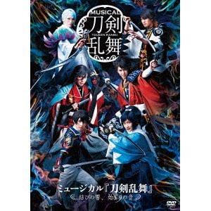 【発売日翌日以降お届け】<DVD> ミュージカル『刀剣乱舞』 ~結びの響、始まりの音~