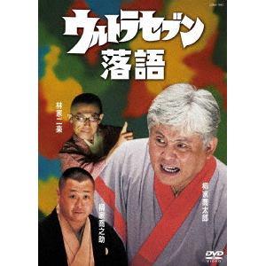 <DVD> ウルトラセブン落語