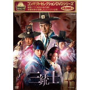 <DVD> コンパクトセレクション 三銃士 DVD-BOX