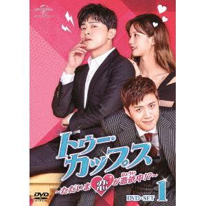 <DVD> トゥー・カップス~ただいま恋が憑依中!?~ DVD-SET1