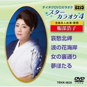 <DVD> スターカラオケ4 服部浩子