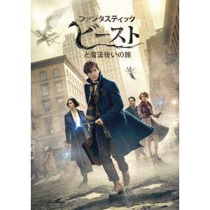 【DVD】 ファンタスティック・ビーストと魔法使いの旅