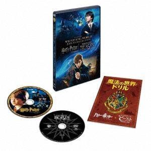 <DVD> ハリー・ポッターと賢者の石 & ファンタスティック・ビーストと魔法使いの旅 魔法の世界 入学セット