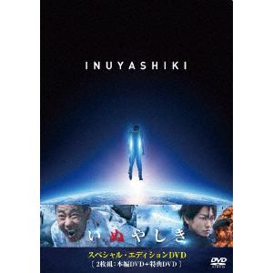 <DVD> いぬやしき スペシャル・エディション