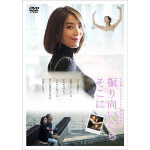 <DVD> 台北発メトロシリーズ~忠孝復興駅~ 振り向いたらそこに