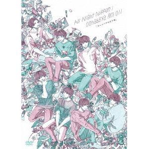 【DVD】オールナイトニッポンiおしゃべや Rm011「おしゃべやの王子様」