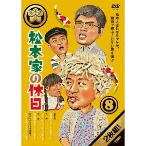 <DVD> 松本家の休日8