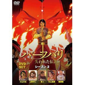 <DVD> バーフバリ 失われた伝説 シーズン2 DVD-SET