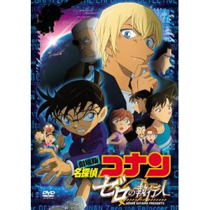 <DVD> 劇場版 名探偵コナン ゼロの執行人(通常盤)