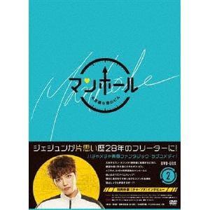 <DVD> マンホール~不思議な国のピル~DVD-BOX2