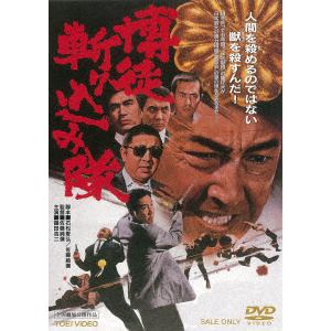 DVD> 博徒斬り込み隊   ヤマダ...