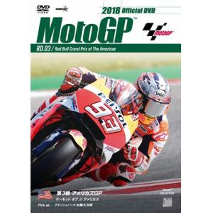 <DVD> 2018MotoGP公式DVD Round 3 アメリカズGP