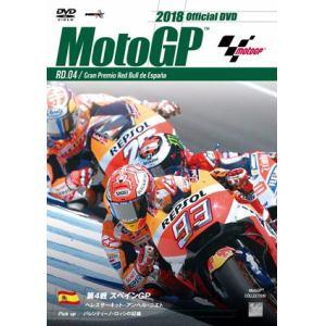 <DVD> 2018MotoGP公式DVD Round 4 スペインGP