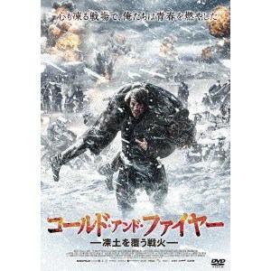 <DVD> コールド・アンド・ファイヤー 凍土を覆う戦火