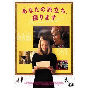 <DVD> あなたの旅立ち、綴ります