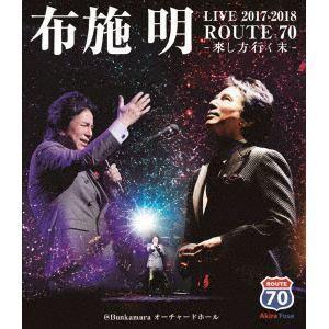 <BLU-R> 布施明 / 『布施明 LIVE2017-2018 ROUTE70 -来し方、行く末-』@Bunkamuraオーチャードホール