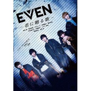 【DVD】EVEN~君に贈る歌~