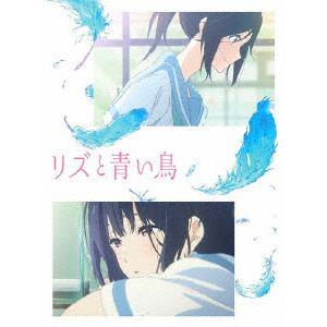 <DVD> リズと青い鳥(通常版)