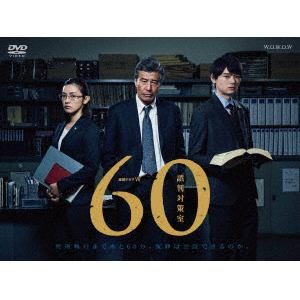 <DVD> 連続ドラマW 60 誤判対策室