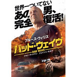 <DVD> バッド・ウェイヴ