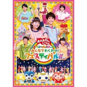 <DVD> NHK「おかあさんといっしょ」スペシャルステージ ~みんなでわくわくフェスティバル!!~