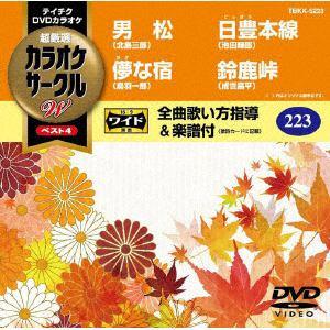 <DVD> 男松/儚な宿/日豊本線/鈴鹿峠