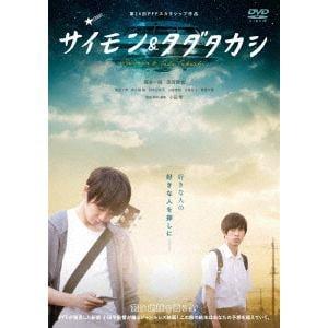 <DVD> サイモン&タダタカシ