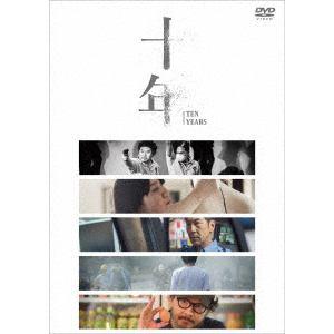 <DVD> 十年