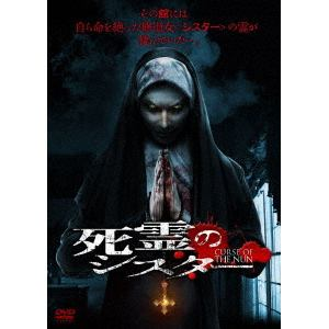 <DVD> 死霊のシスター