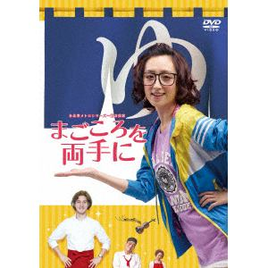 <DVD> 台北発 メトロシリーズ~新北投駅~ まごころを両手に