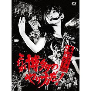 【DVD】 HKT48 / HKT48春のアリーナツアー2018 ~これが博多のやり方だ!~