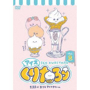 【DVD】 アイスくりたろう Vol.2
