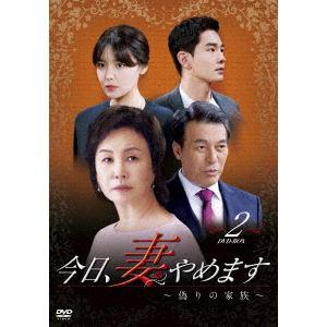<DVD> 今日、妻やめます~偽りの家族 DVD-BOX(2)