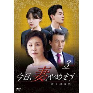 <DVD> 今日、妻やめます~偽りの家族 DVD-BOX(3)