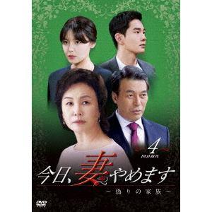 <DVD> 今日、妻やめます~偽りの家族 DVD-BOX(4)