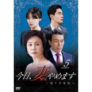 <DVD> 今日、妻やめます~偽りの家族 DVD-BOX(5)